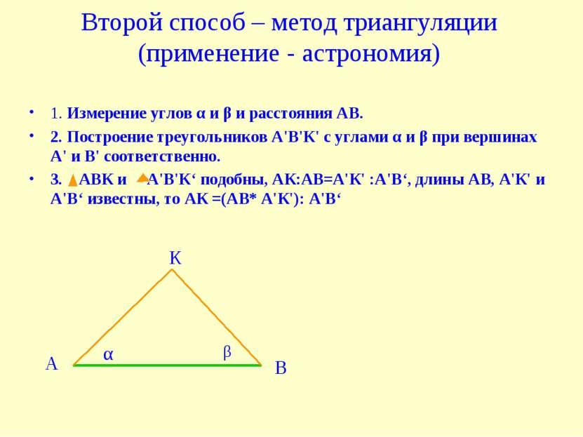 Второй способ – метод триангуляции (применение - астрономия) 1. Измерение угл...