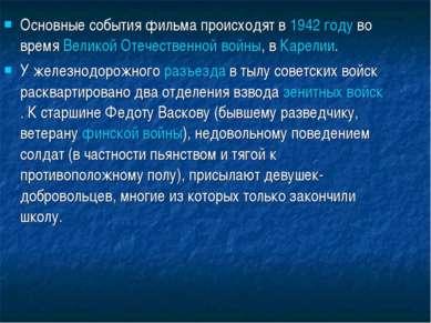 Основные события фильма происходят в 1942 году во время Великой Отечественной...