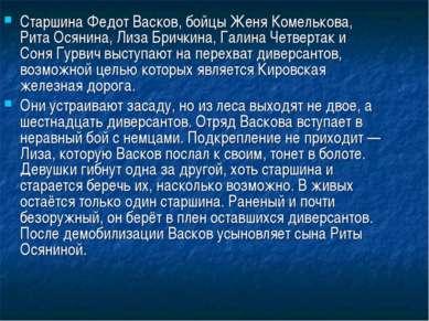 Старшина Федот Васков, бойцы Женя Комелькова, Рита Осянина, Лиза Бричкина, Га...