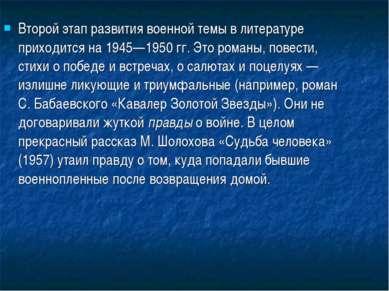 Второй этап развития военной темы в литературе приходится на 1945—1950 гг. Эт...