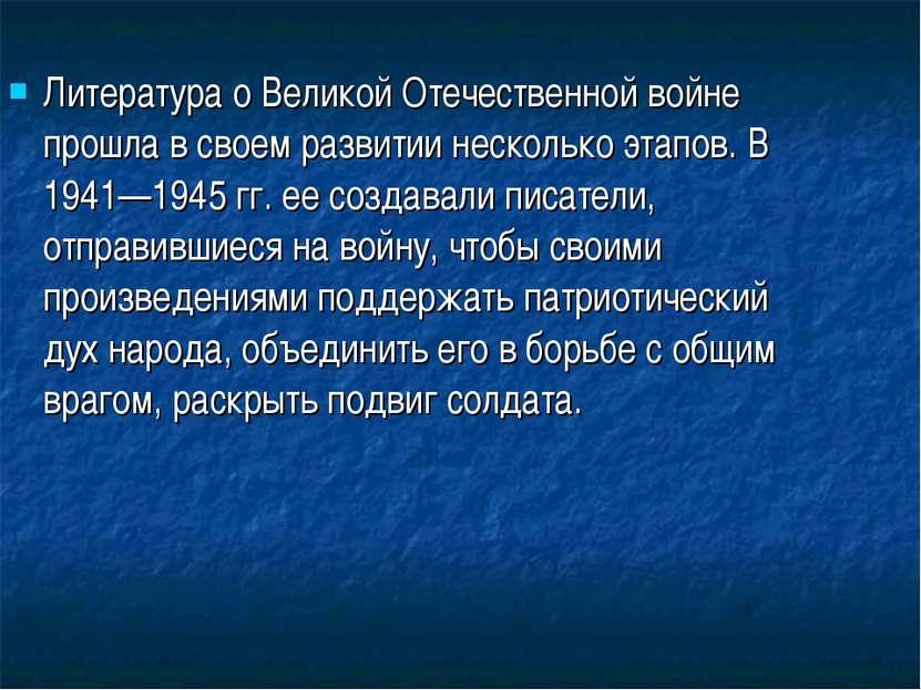 Литература о Великой Отечественной войне прошла в своем развитии несколько эт...