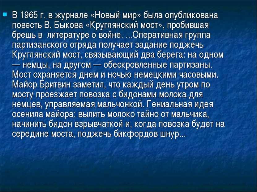 В 1965 г. в журнале «Новый мир» была опубликована повесть В. Быкова «Круглянс...