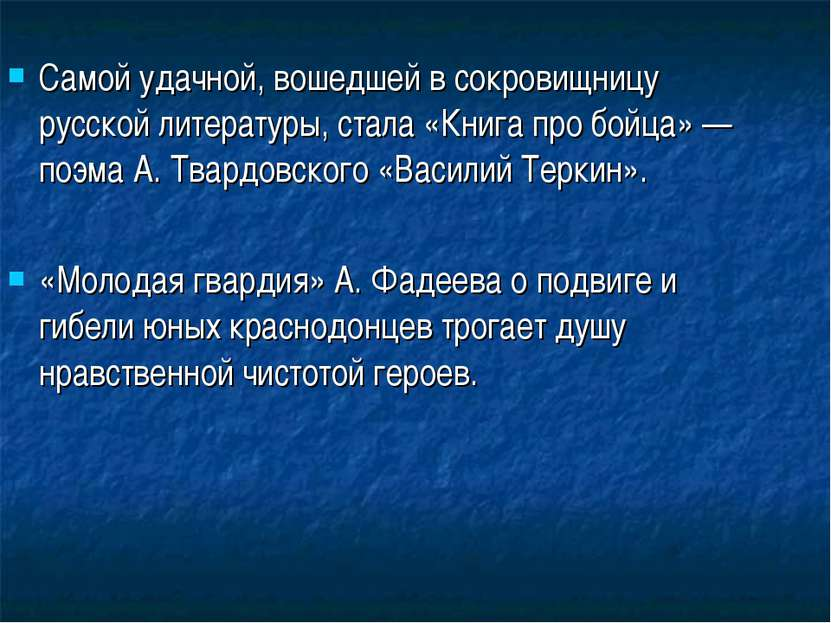 Самой удачной, вошедшей в сокровищницу русской литературы, стала «Книга про б...