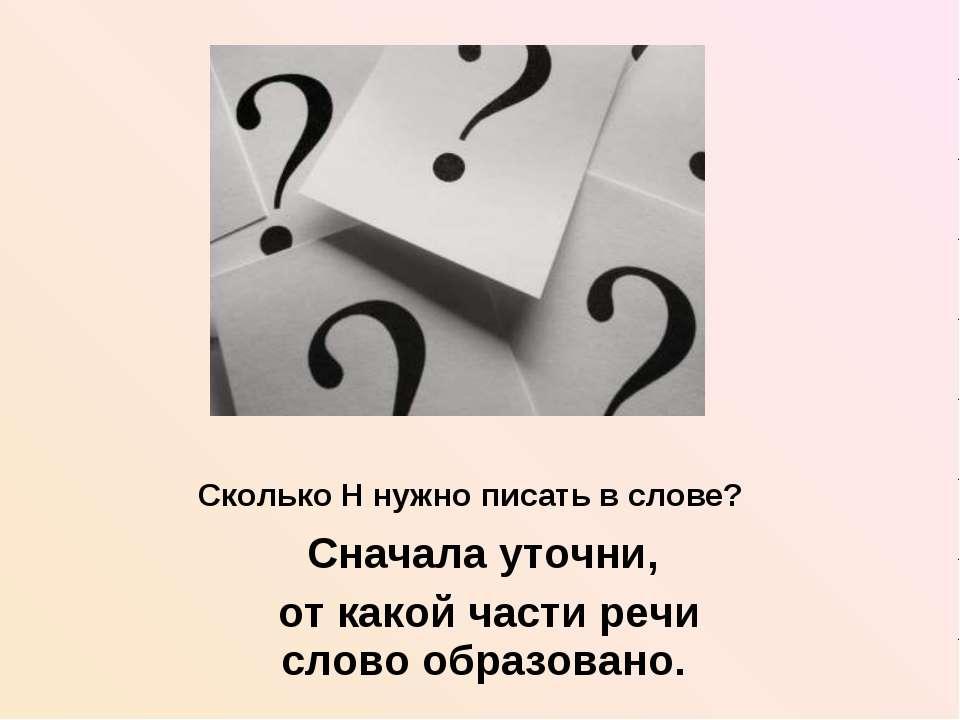 Сколько Н нужно писать в слове? Сначала уточни, от какой части речи слово обр...