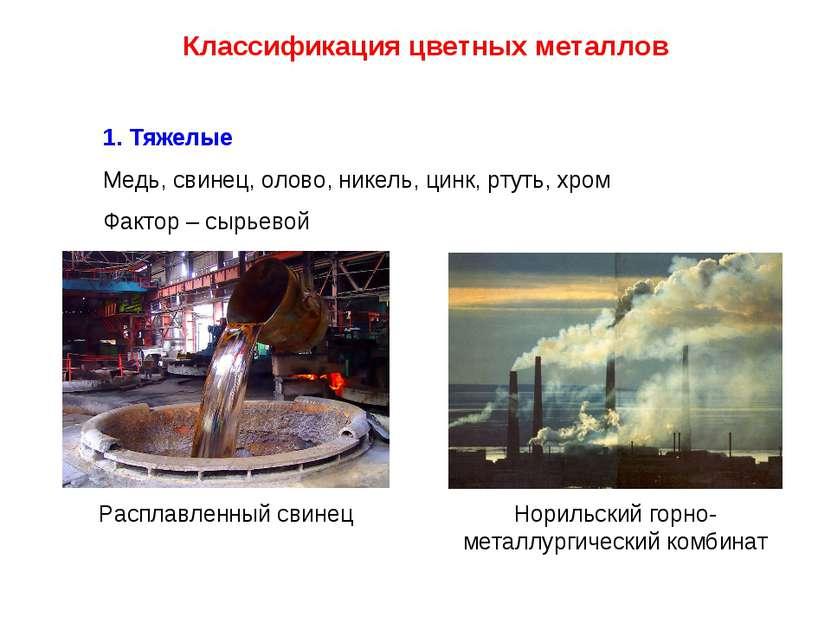 Классификация цветных металлов 1. Тяжелые Медь, свинец, олово, никель, цинк, ...