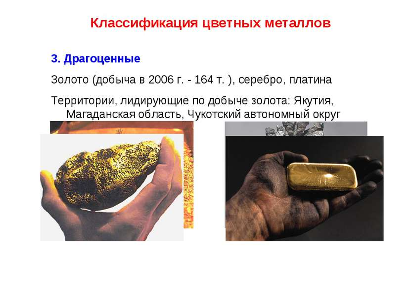 Классификация цветных металлов 3. Драгоценные Золото (добыча в 2006 г. - 164 ...