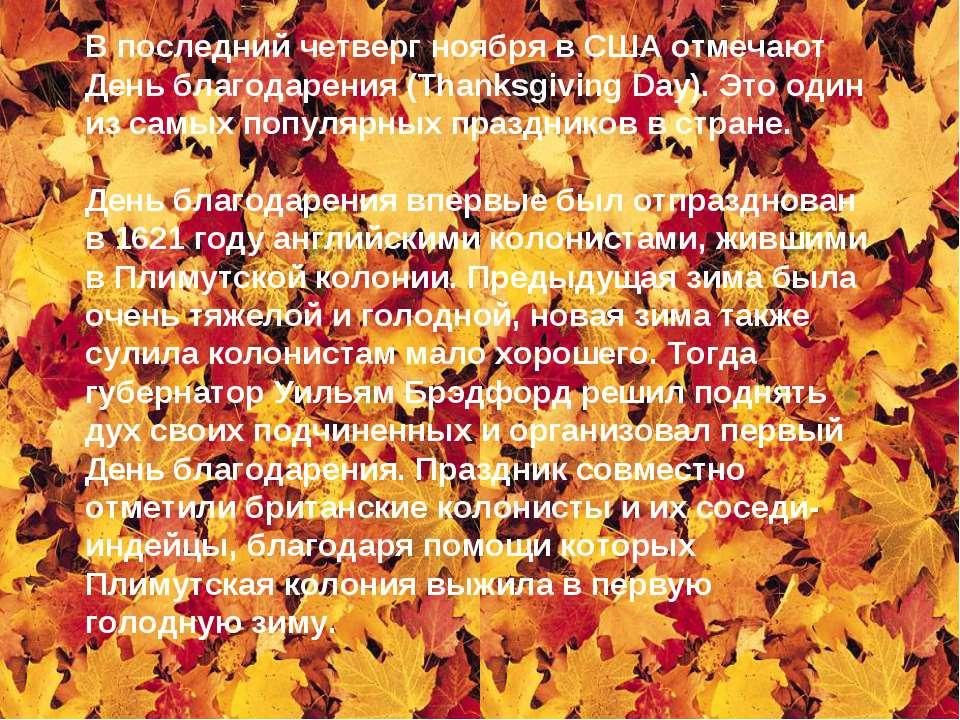 В последний четверг ноября в США отмечают День благодарения (Thanksgiving Day...