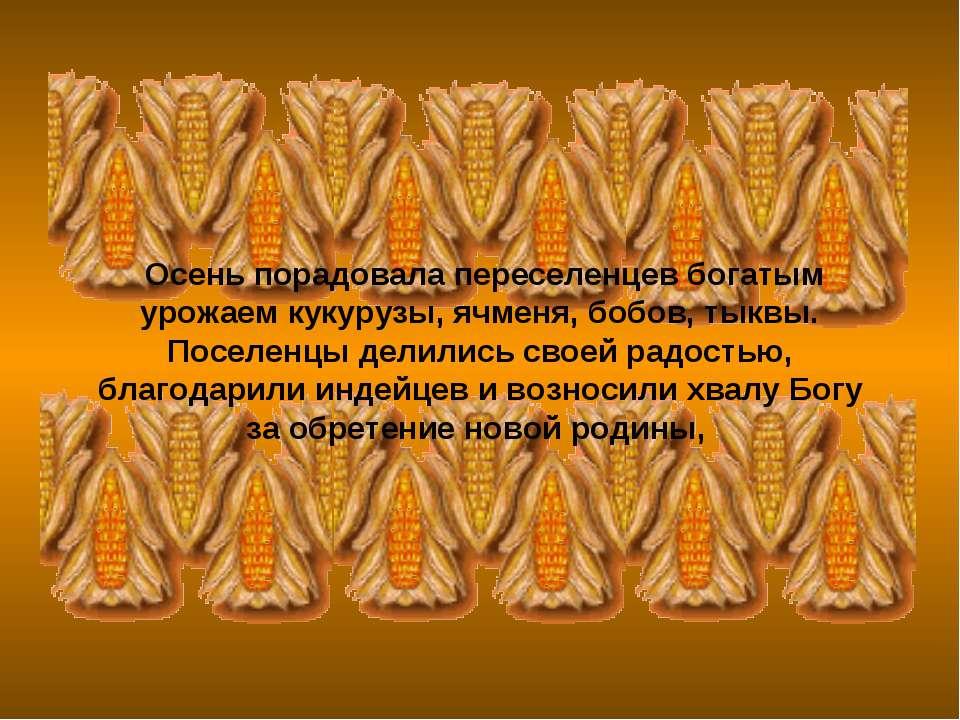 Осень порадовала переселенцев богатым урожаем кукурузы, ячменя, бобов, тыквы....