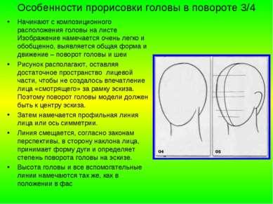 Особенности прорисовки головы в повороте 3/4 Начинают с композиционного распо...