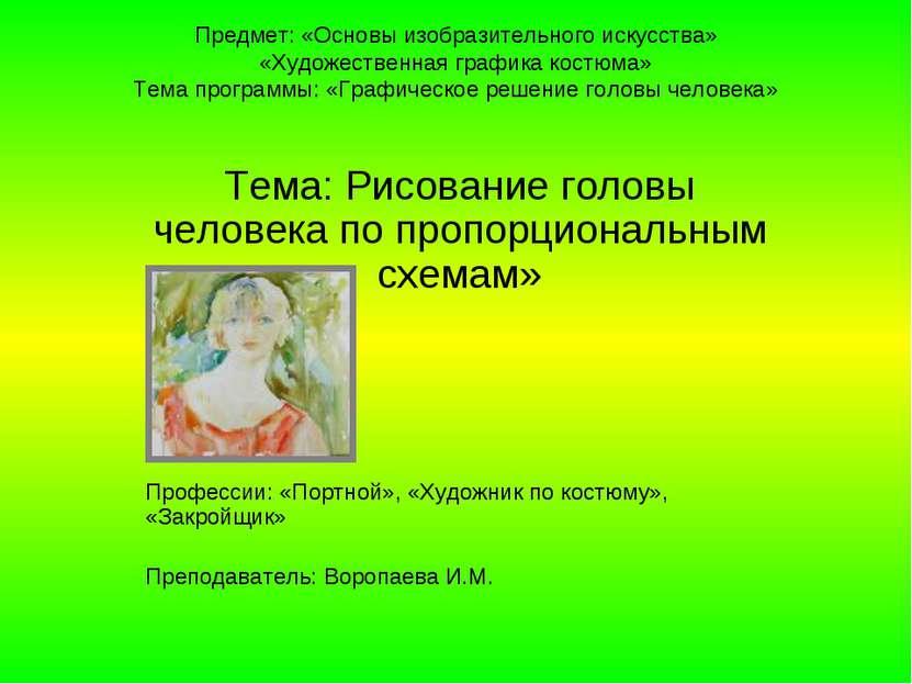 Предмет: «Основы изобразительного искусства» «Художественная графика костюма»...