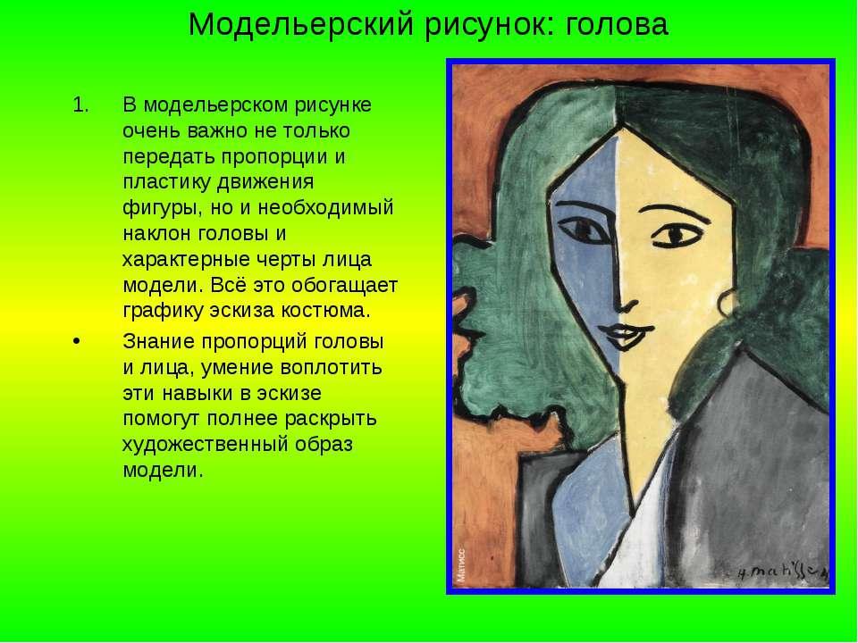 Модельерский рисунок: голова В модельерском рисунке очень важно не только пер...