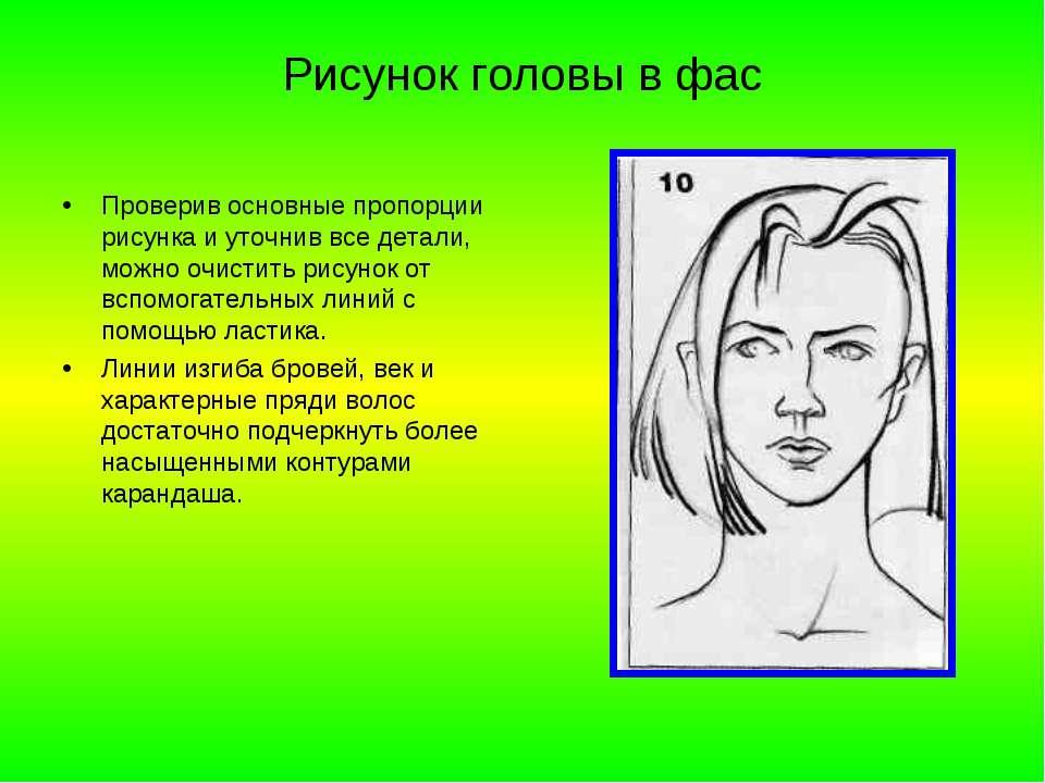Рисунок головы в фас Проверив основные пропорции рисунка и уточнив все детали...