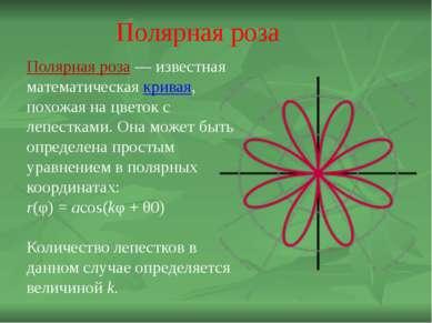Полярная роза — известная математическая кривая, похожая на цветок с лепестка...