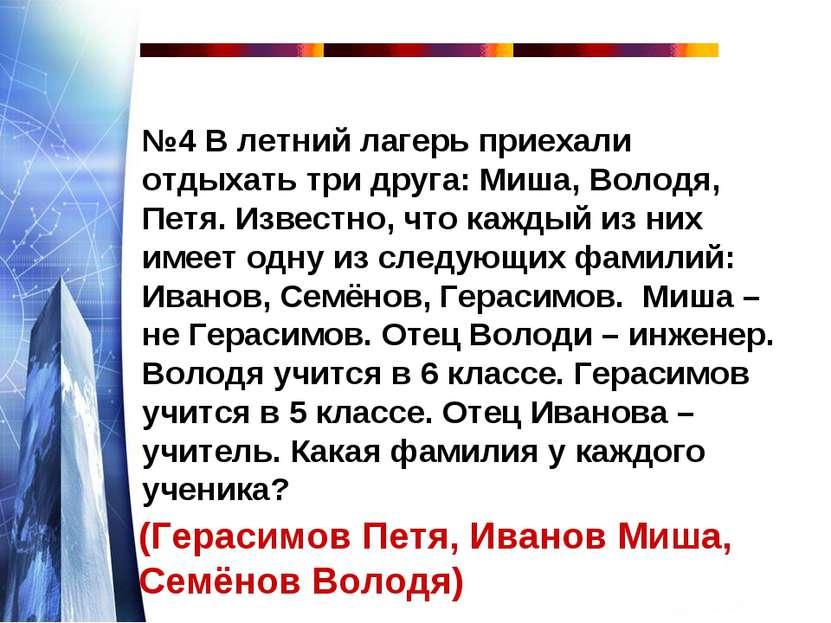№4 В летний лагерь приехали отдыхать три друга: Миша, Володя, Петя. Известно,...