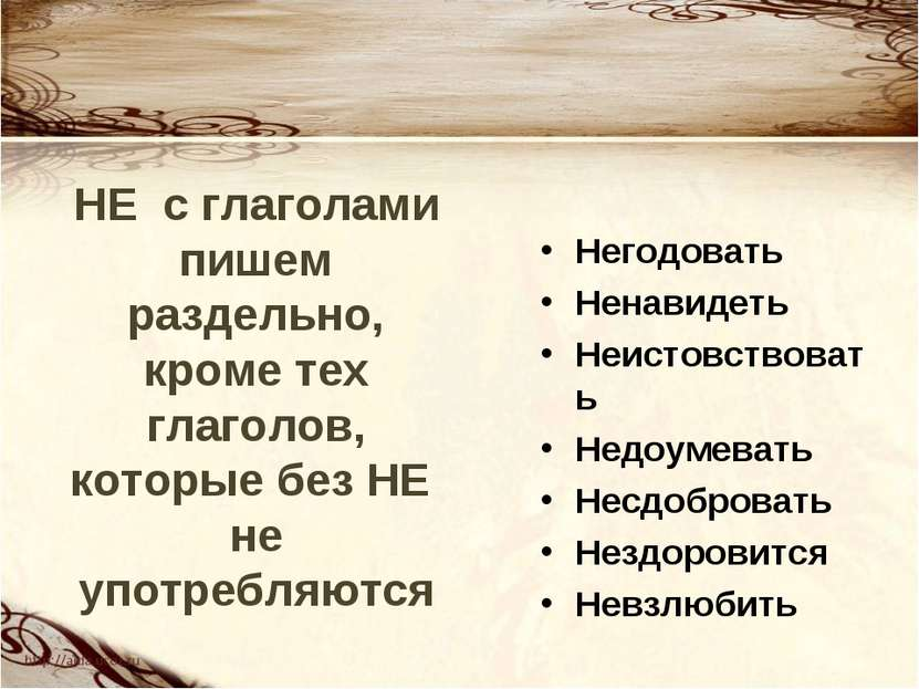 НЕ с глаголами пишем раздельно, кроме тех глаголов, которые без НЕ не употреб...