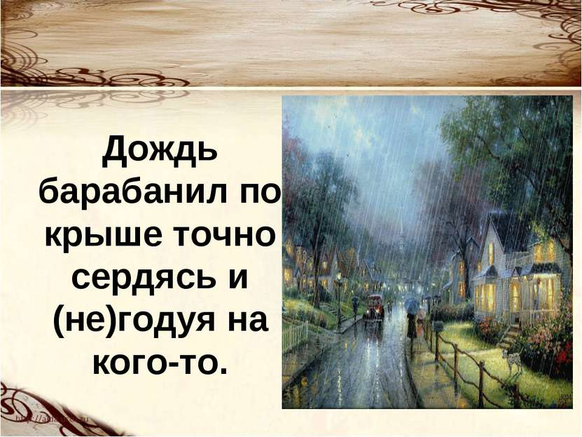 Дождь барабанил по крыше точно сердясь и (не)годуя на кого-то.