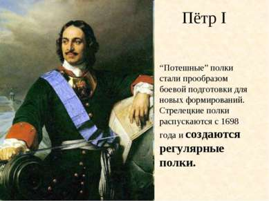 """Пётр I """"Потешные"""" полки стали прообразом боевой подготовки для новых формиров..."""