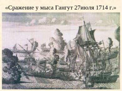 «Сражение у мыса Гангут 27июля 1714 г.»
