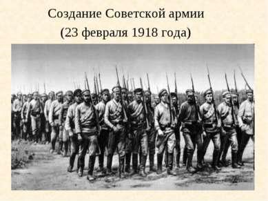 Создание Советской армии (23 февраля 1918 года)