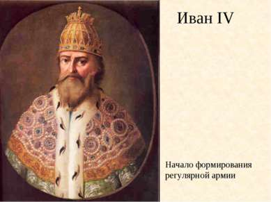Иван IV Начало формирования регулярной армии