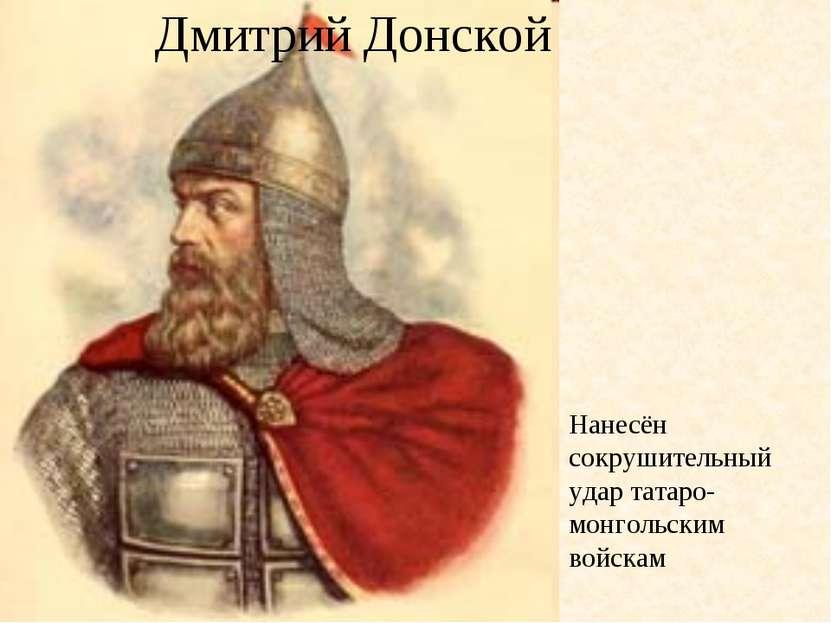 Дмитрий Донской Нанесён сокрушительный удар татаро-монгольским войскам