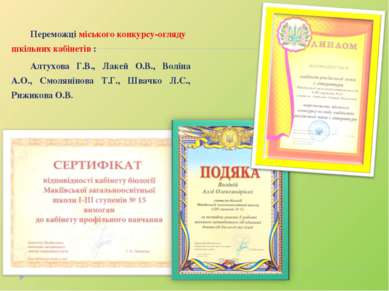 Переможці міського конкурсу-огляду шкільних кабінетів : Алтухова Г.В., Лакей ...