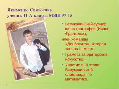 Якименко Святослав ученик 11-А класса МЗШ № 15 Всеукраинский турнир юных геог...