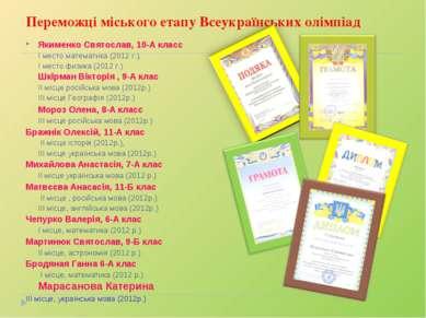 Переможці міського етапу Всеукраїнських олімпіад Якименко Святослав, 10-А кла...