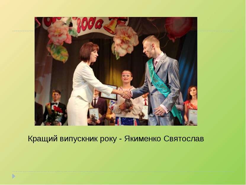 Кращий випускник року - Якименко Святослав