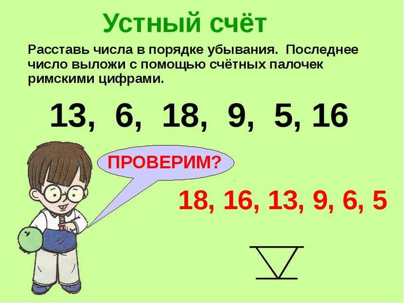 Устный счёт Расставь числа в порядке убывания. Последнее число выложи с помощ...