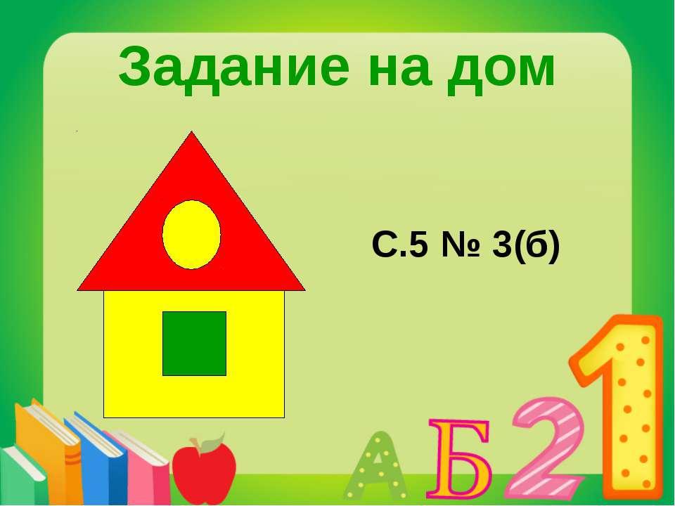 Задание на дом С.5 № 3(б)