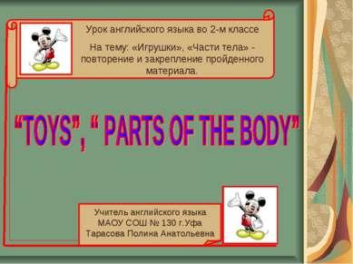 Урок английского языка во 2-м классе На тему: «Игрушки», «Части тела» - повто...