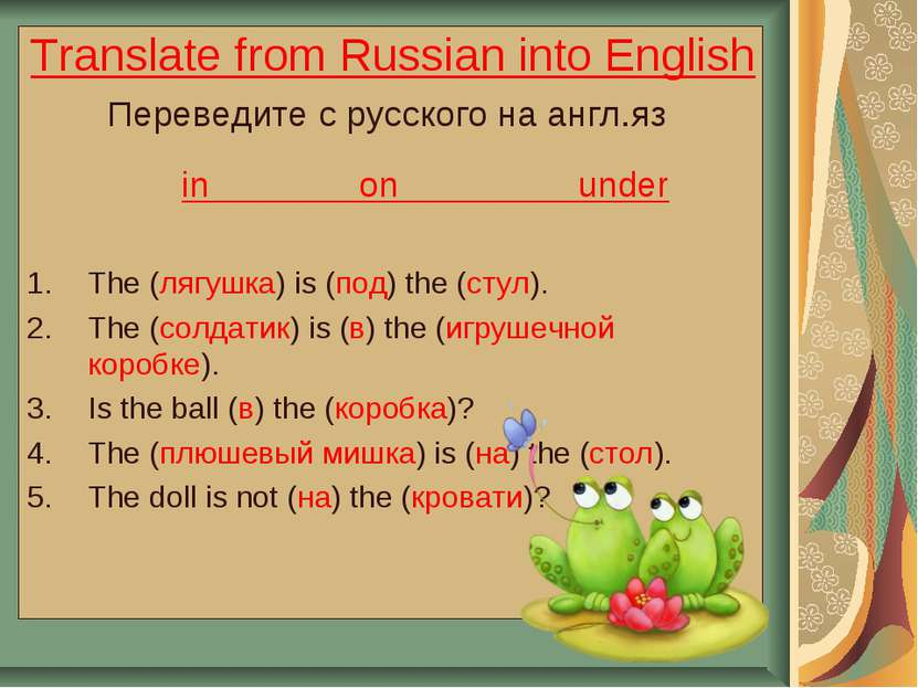 Translate from Russian into English Переведите с русского на англ.яз in on un...