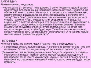 """ЗАПОВЕДЬ 3 Я никому ничего не должна Чувству долга (""""я должна"""", """"мне должны"""")..."""