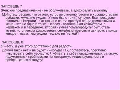 ЗАПОВЕДЬ 7 Женское предназначение - не обслуживать, а вдохновлять мужчину! Мо...