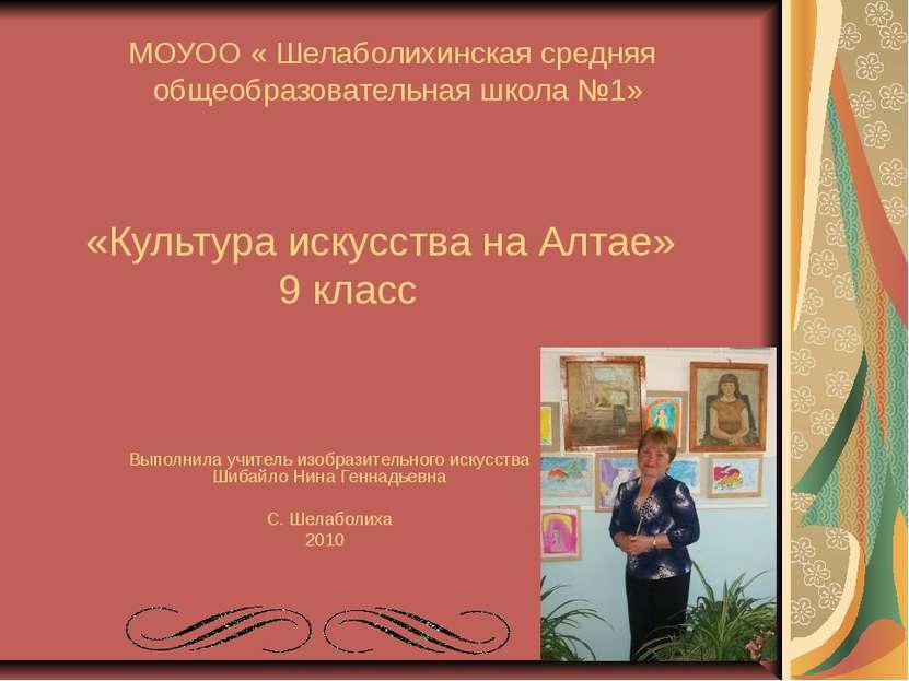 МОУОО « Шелаболихинская средняя общеобразовательная школа №1» «Культура искус...