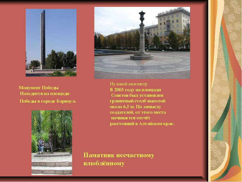 Монумент Победы Находится на площади Победы в городе Барнаул. Нулевой километ...