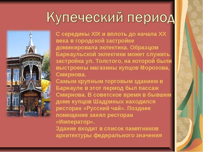 С середины XIX и вплоть до начала XX века в городской застройке доминировала ...
