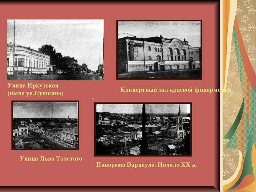 Улица Иркутская (ныне ул.Пушкина) . Улица Льва Толстого Панорама Барнаула. На...