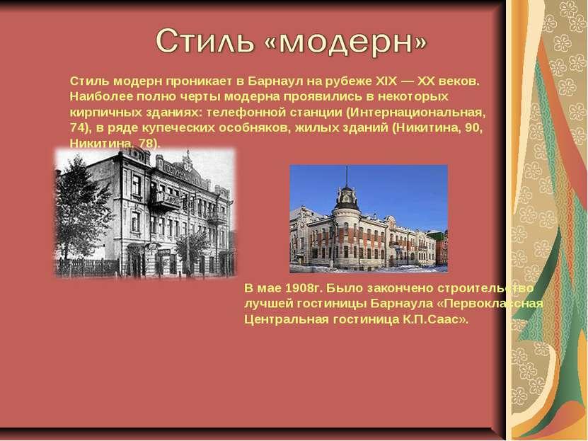 Стиль модерн проникает в Барнаул на рубеже XIX — XX веков. Наиболее полно чер...