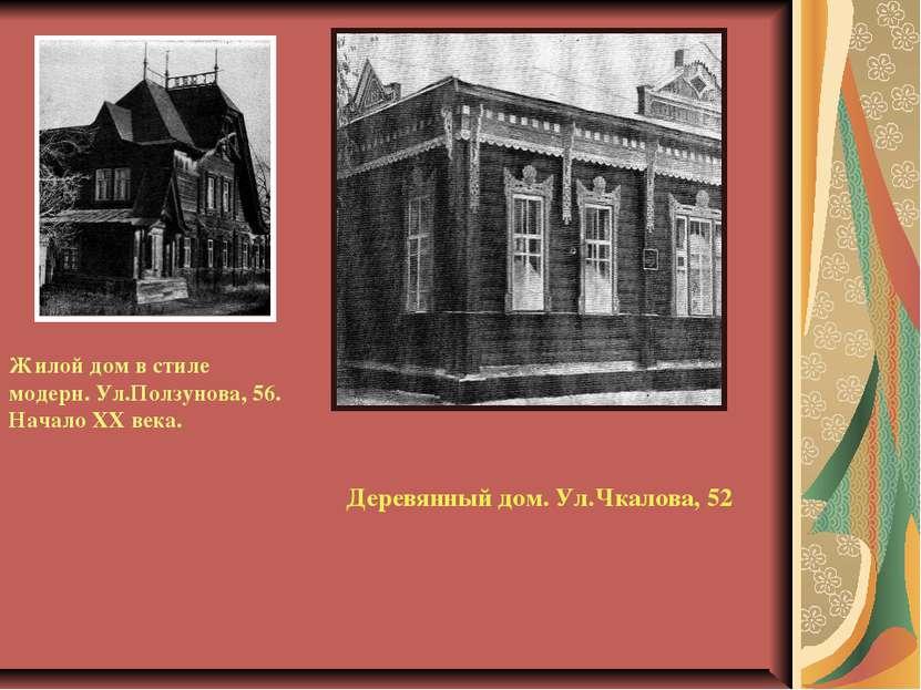 Жилой дом в стиле модерн. Ул.Ползунова, 56. Начало ХХ века. Деревянный дом. У...