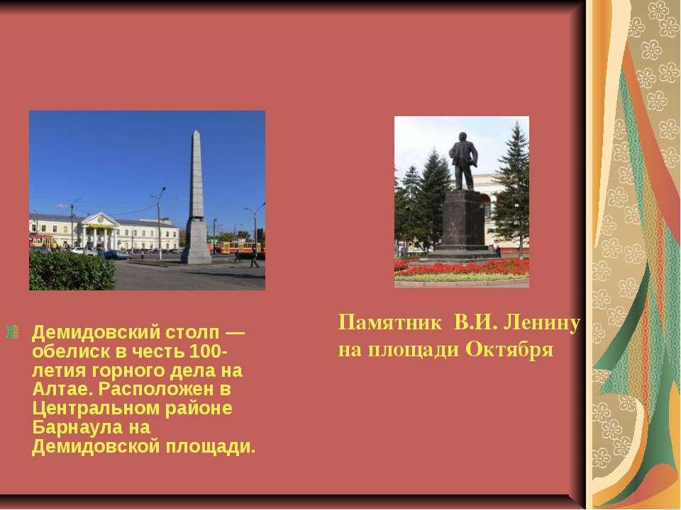 Демидовский столп— обелиск в честь 100-летия горного дела на Алтае. Располож...