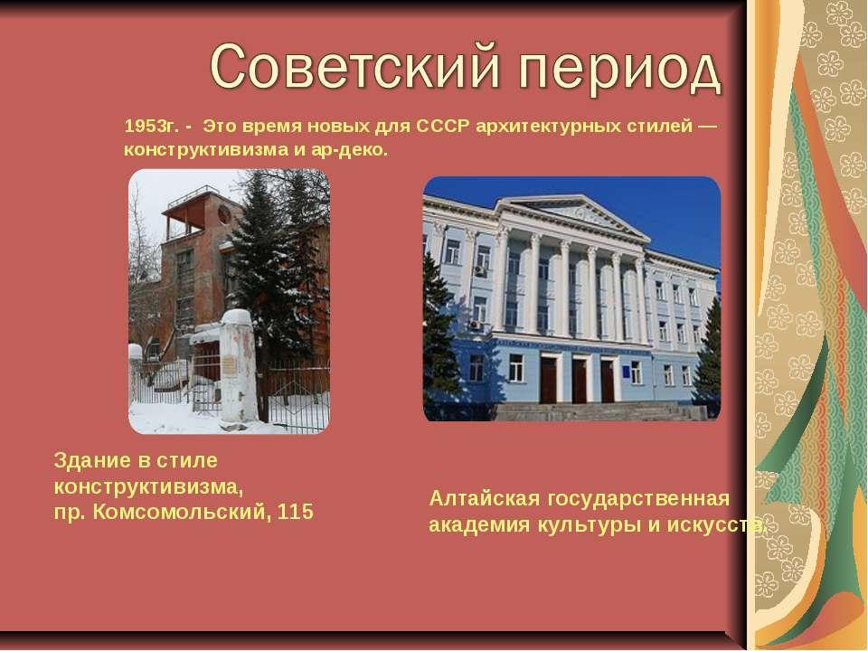 1953г. - Это время новых для СССР архитектурных стилей — конструктивизма и ар...