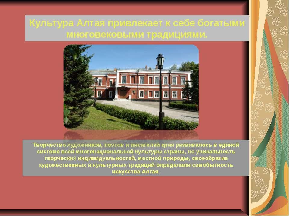 Культура Алтая привлекает к себе богатыми многовековыми традициями. Творчеств...