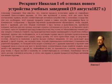 Рескрипт Николая I об основах нового устройства учебных заведений (19 августа...