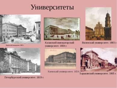 Университеты Дерптский университет. 1802 г Казанский императорский университе...