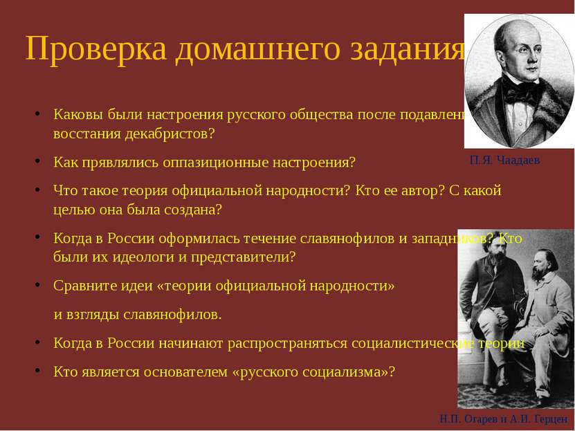 Проверка домашнего задания Каковы были настроения русского общества после под...