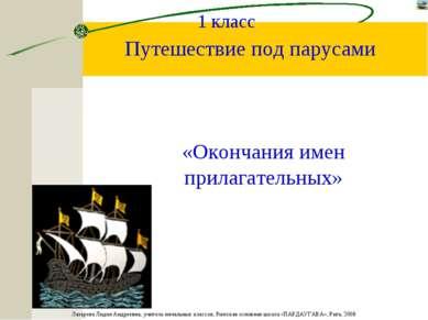 «Окончания имен прилагательных» 1 класс Путешествие под парусами Лазарева Лид...