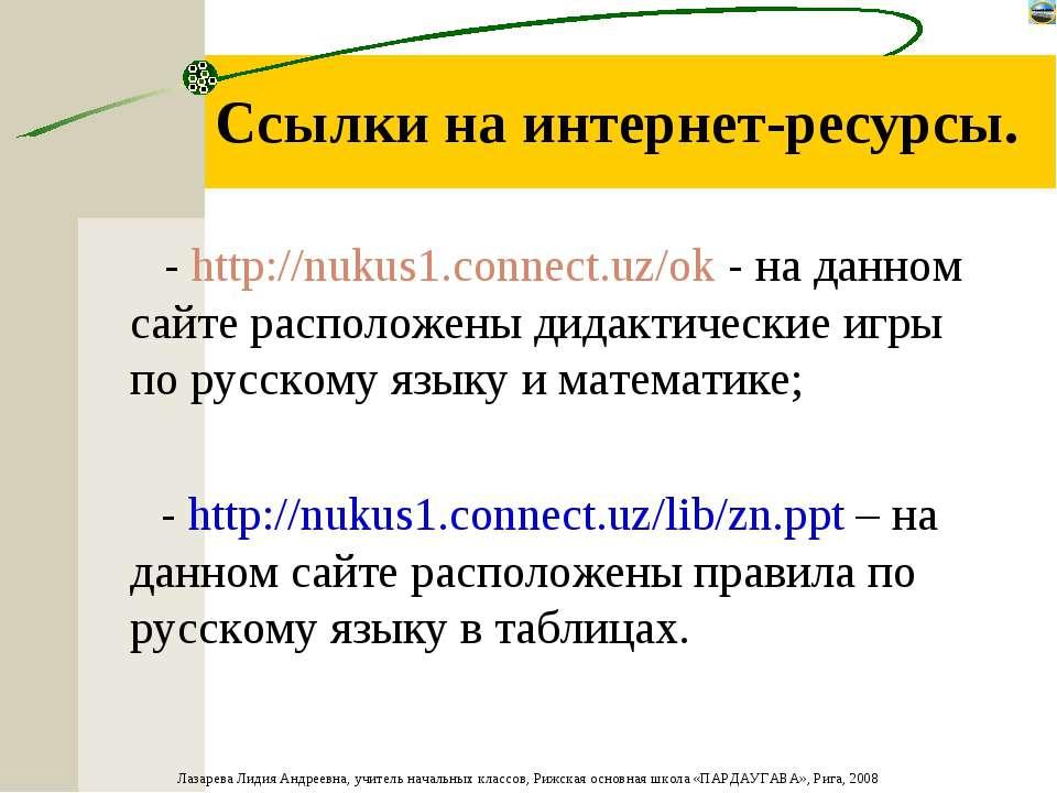 Ссылки на интернет-ресурсы. - http://nukus1.cоnnect.uz/ok - на данном сайте р...