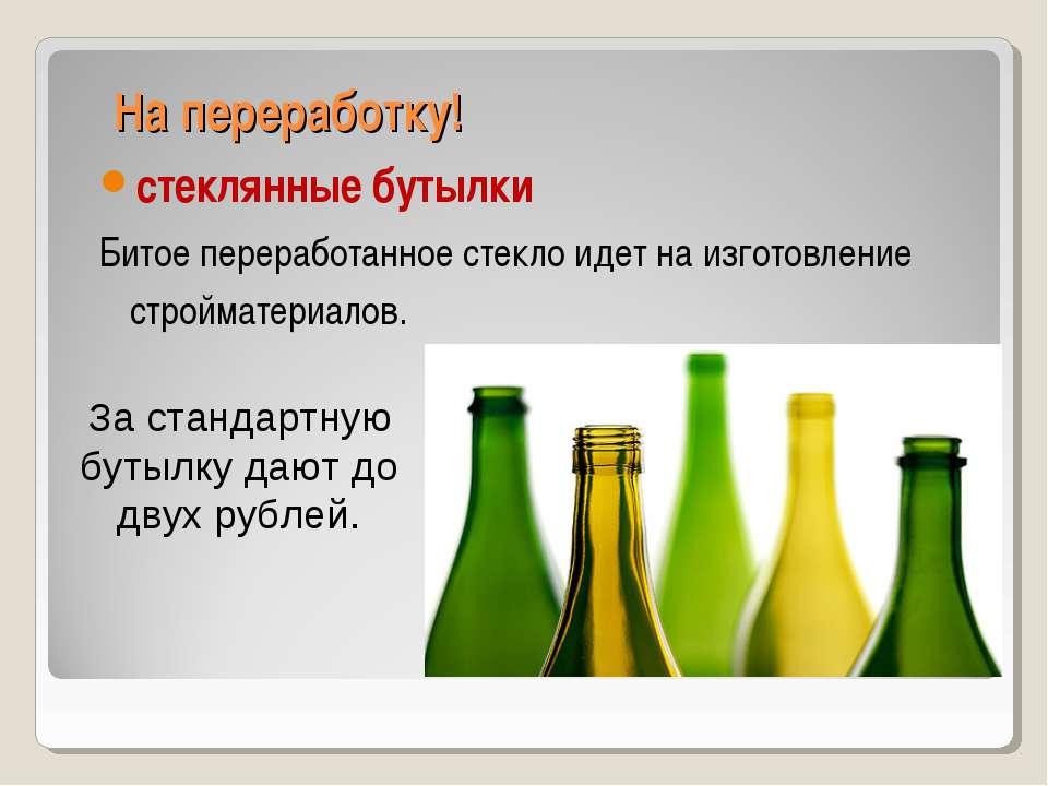 На переработку! стеклянные бутылки Битое переработанное стекло идет на изгото...
